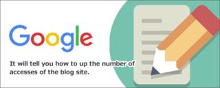 ブログアクセス数アップにお困りの方!方法教えます!